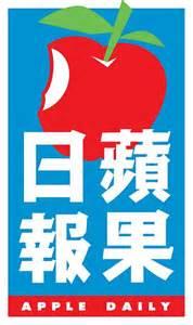 蘋果日報陳法齊